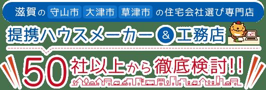 提携ハウスメーカー&工務店50社以上から徹底検討!!