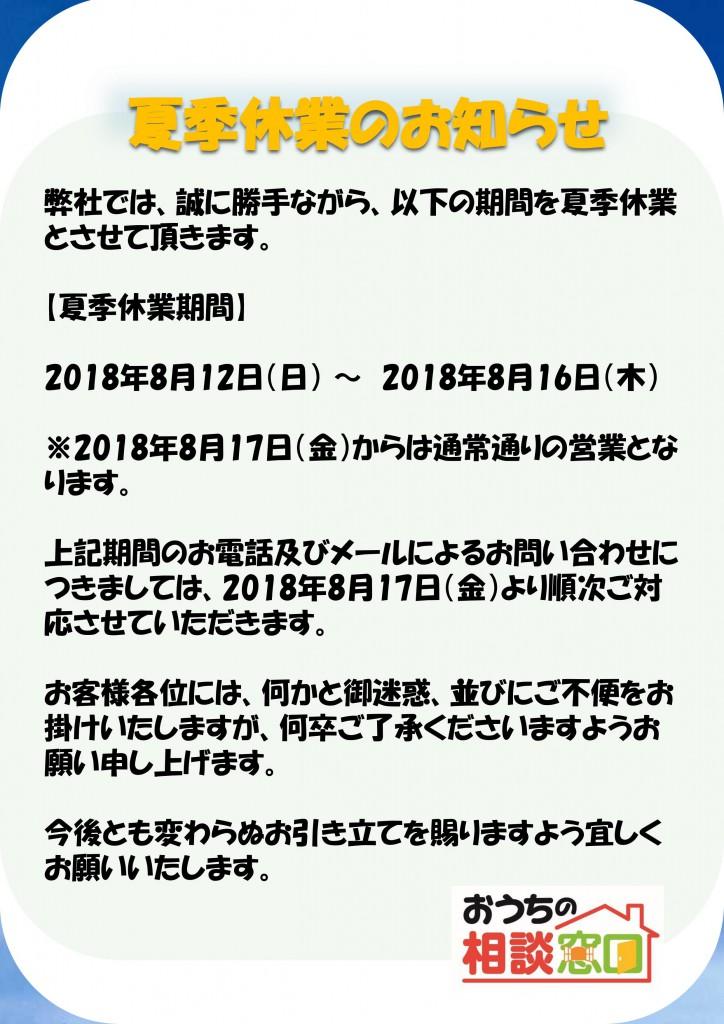 JPG2018年8月12日~16日夏季休業のお知らせ