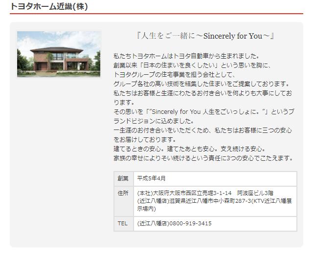 トヨタホーム近畿(株)