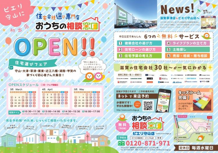 20190330表ピエリ守山店OPEN