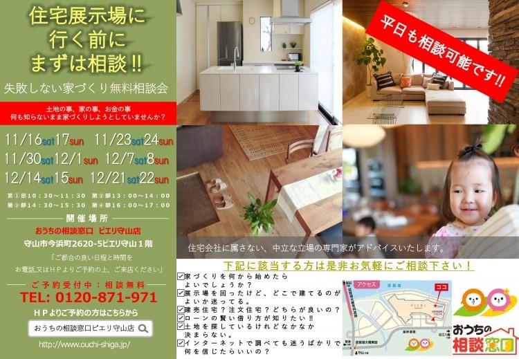 20191116~1222表ピエリ守山店
