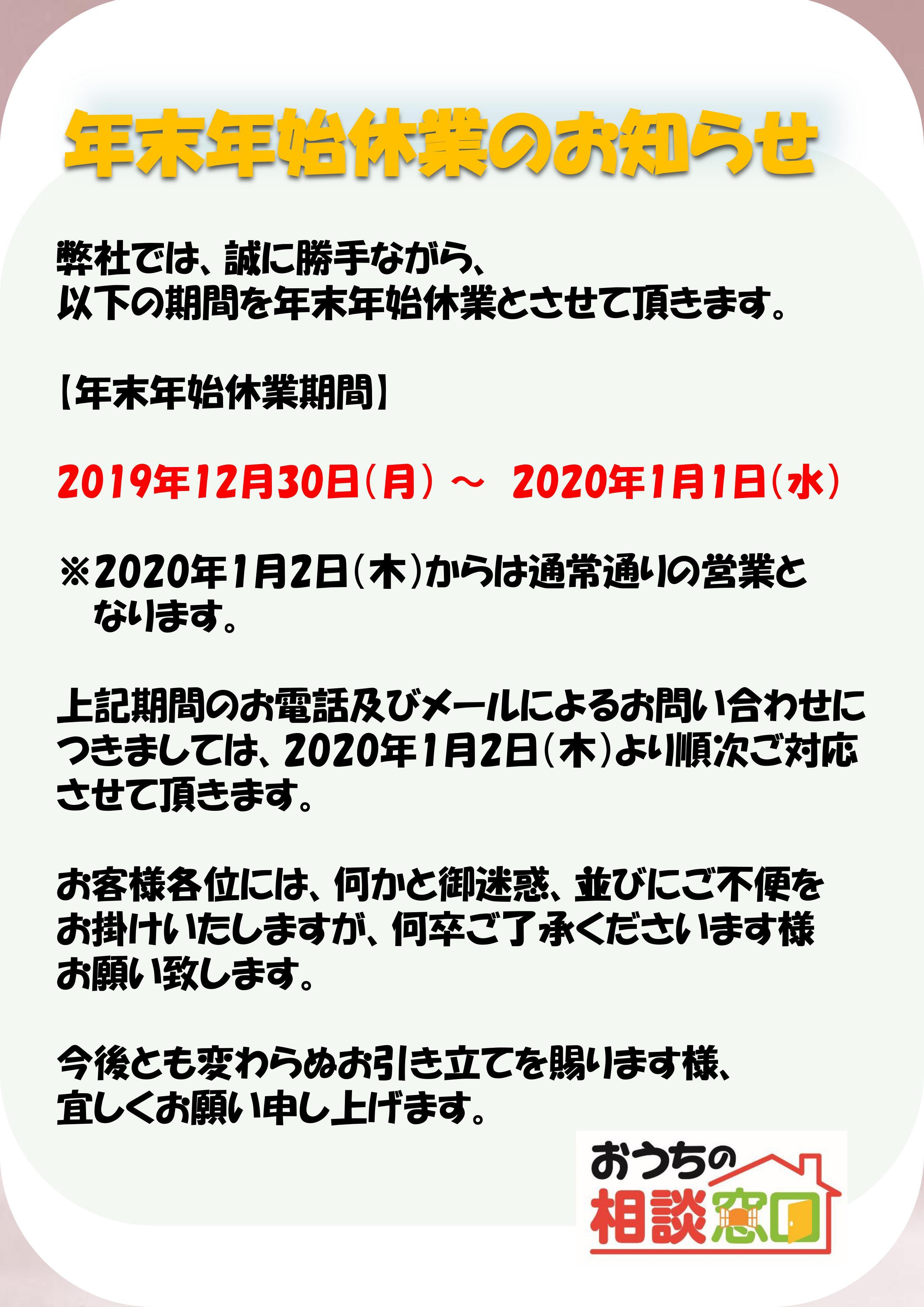 2019年末年始休業のお知らせ(ピエリ守山店)