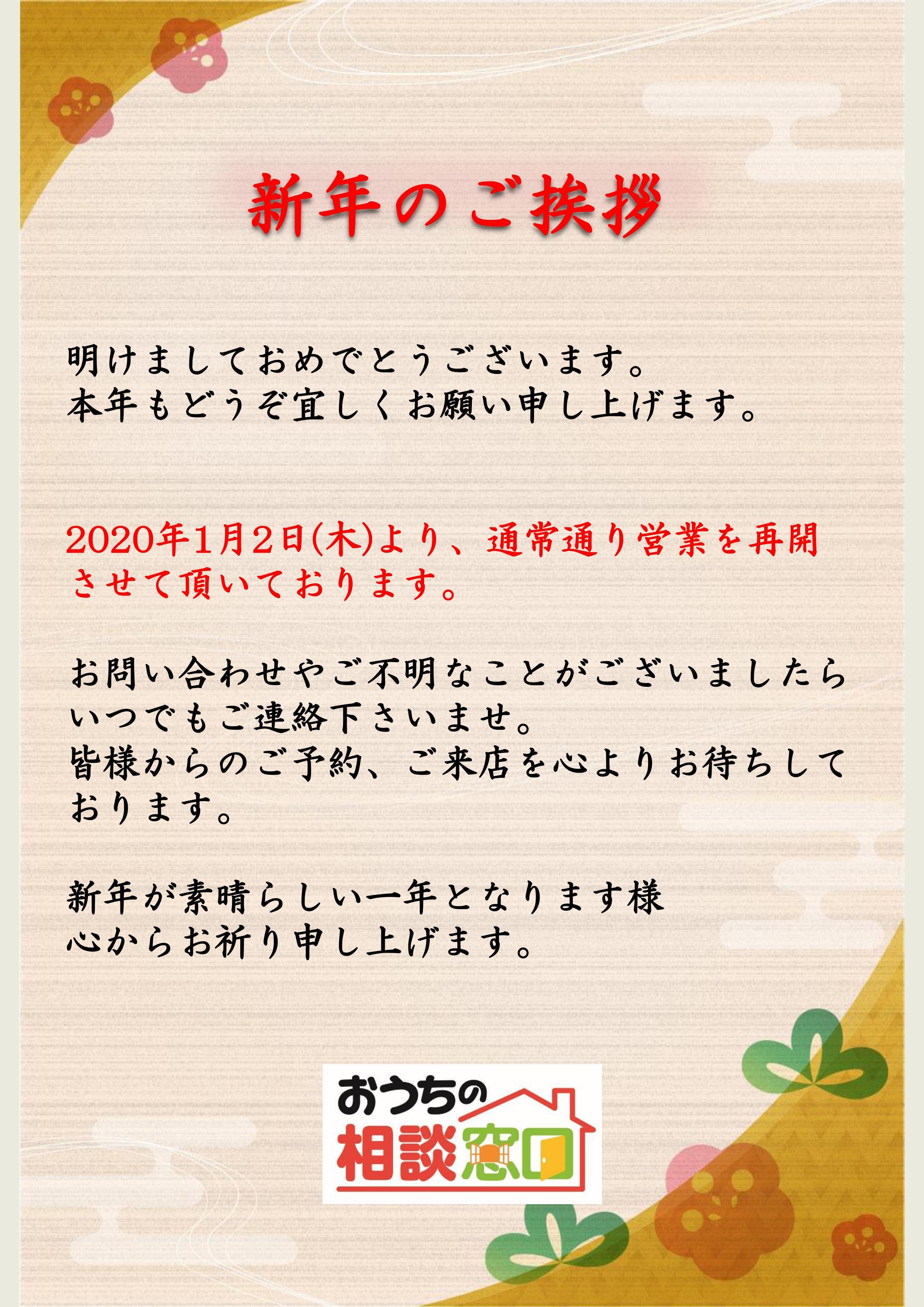2020新年のご挨拶(ピエリ守山店)