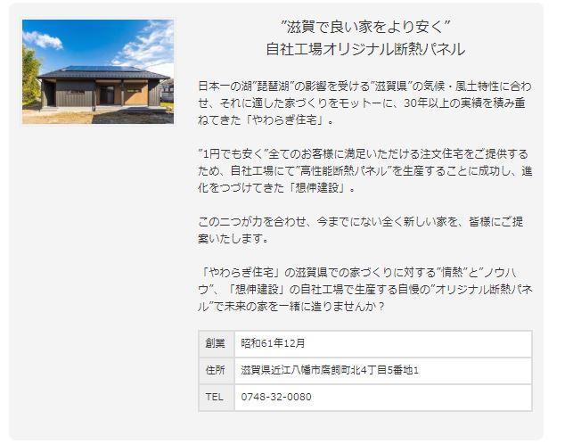 やわらぎ住宅(株)2