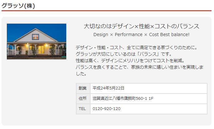 グラッソ(株)