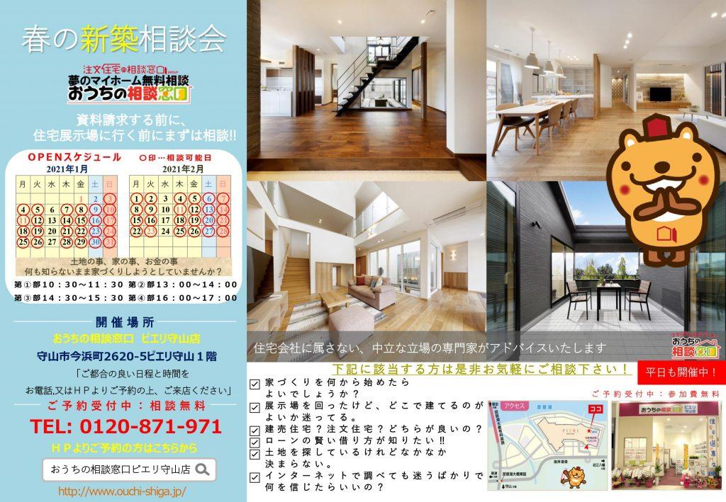 チラシ2021年1月2月表春の新築相談会(改)2