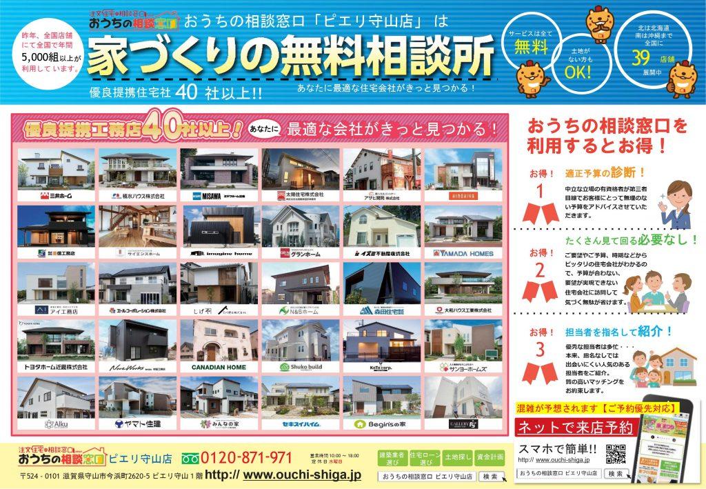 チラシ2021年1月2月裏春の新築相談会(改)2